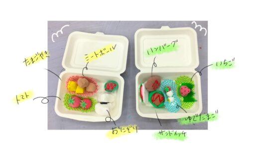【小学生向けの工作】ねりねり紙ねんどでお弁当作り!(低学年)