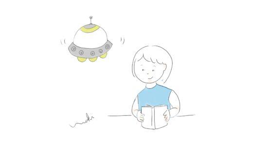絶版?「アミ小さな宇宙人」がコロナ禍で再人気!オーディオブックを聴いてみた感想。