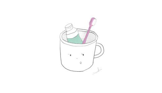 【体験談】妊娠性歯周病で入れ歯宣告!?妊婦が歯周病になりやすい3つの理由