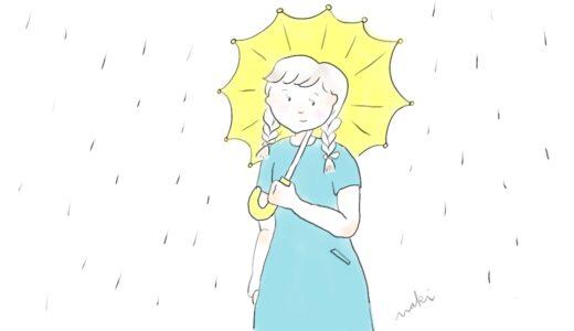 HSPは雨に弱い?低気圧や気象病で気分が落ち込んだ時の4つの対策方法