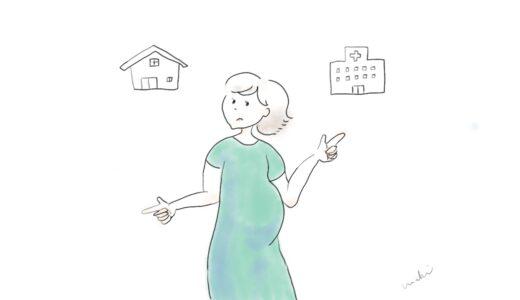 〇〇が怖くなったので、妊娠36週で産婦人科を転院した話。臨月で転院する手続き方法など。