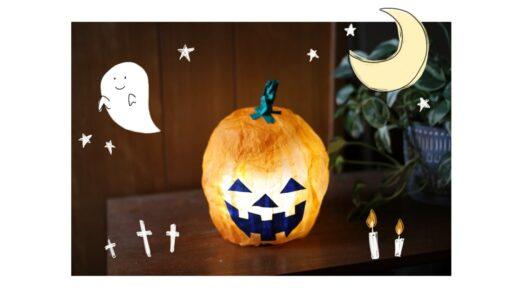 【幼児・小学生向け】ハロウィンの工作!ランタンづくりは張り子で簡単
