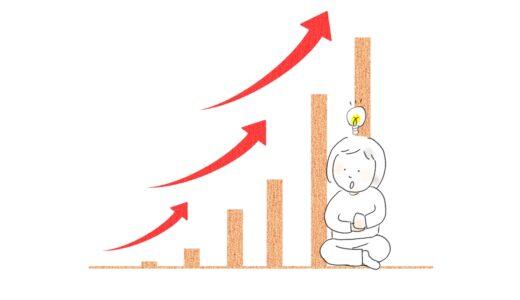 働かないでも貯金が増えたわけ。専業主婦でもできた0円→50万円までの道のり。